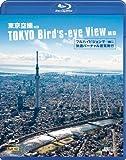シンフォレストBlu-ray 東京空撮HD フルハイビジョンで快...[Blu-ray/ブルーレイ]