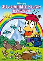 おしりの山はエベレスト (DVD付)