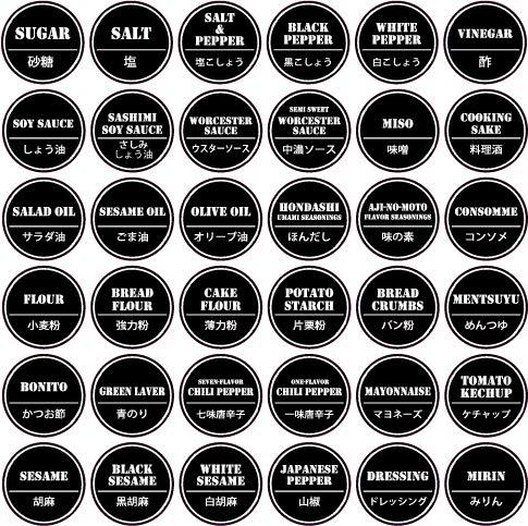 Luxol『調味料ラベル 基本調味料』
