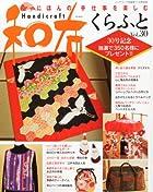 パッチワーク倶楽部増刊 和布くらふと Vol.30 2012年 11月号 [雑誌]