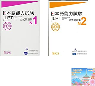 JLPT Official 2 books Set , N1 N2 Japanese Language Proficiency Test Trial Examination Questions Workbook , Original Sticky Notes