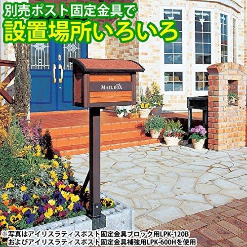 アイリスオーヤマ『ガーデンメールボックス(MG-115)』