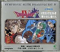 交響組曲ドラゴンクエストIV