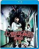 心霊写真部 劇場版 [Blu-ray] image