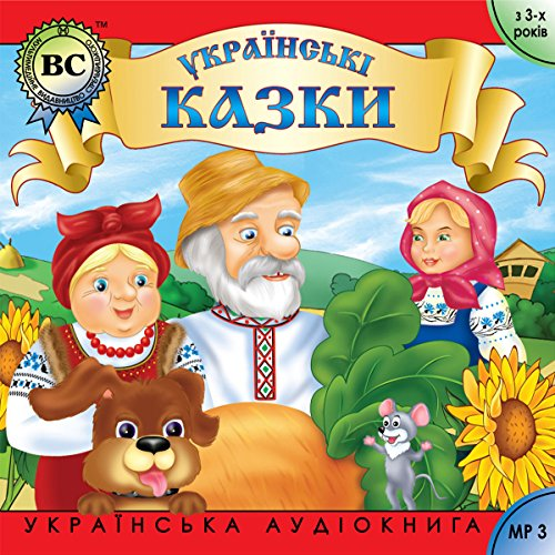 Ukrains'ki pobutovi kazki. Chast' 1 audiobook cover art