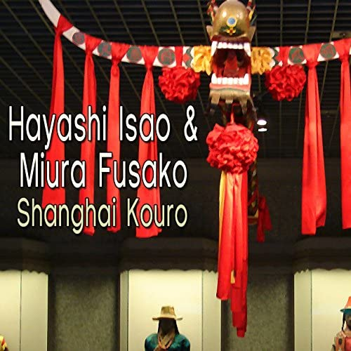 Hayashi Isao & Miura Fusako