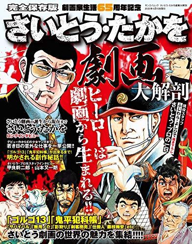 さいとう ・ たかを 劇画 大解剖 (日本の名作漫画アーカイブシリーズ サンエイムック)