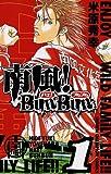 南風!BunBun 1 (少年チャンピオン・コミックス)