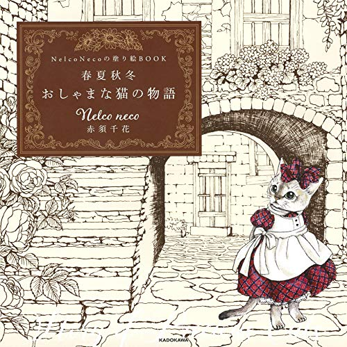 Nelco Necoの塗り絵BOOK 春夏秋冬 おしゃまな猫の物語 ([バラエティ])