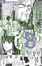 深夜のダメ恋図鑑 コミック 1-8巻セット