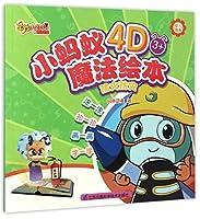 小蚂蚁4D魔法绘本(防火防灾)
