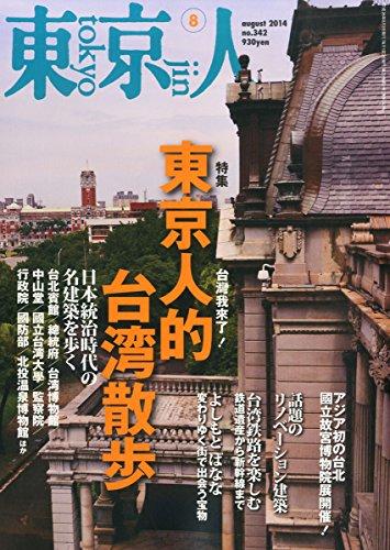 東京人 2014年 08月号 [雑誌]