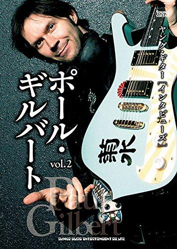 ヤング・ギター[インタビューズ]ポール・ギルバート vol.2 (ヤング・ギター「インタビューズ」)