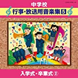 中学校音楽CD 中学校行事・放送用音楽集(5) 入学式・卒業式 2