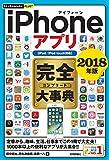 今すぐ使えるかんたんPLUS+ iPhoneアプリ 完全大事典 2018年版 [iPad/iPod touch対応]