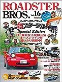 ROADSTER BROS. (ロードスターブロス) Vol.16 (Motor Magazine Mook)