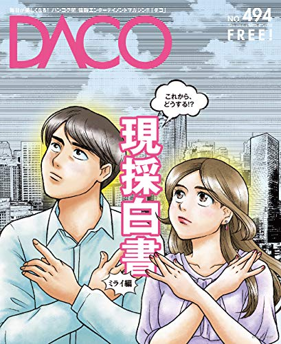 Local Employment What Are Their Futures DACO494 (Japanese Edition)
