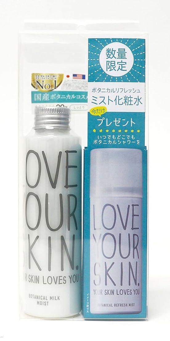強風ずんぐりした本体LOVE YOUR SKIN ボタニカルミルクⅠ (乳液) ボタニカルリフレッシュミスト付きセット
