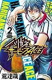 ハリガネサービスACE 2 (少年チャンピオン・コミックス)