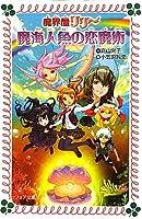 魔海人魚の恋魔術―魔界屋リリー (フォア文庫)