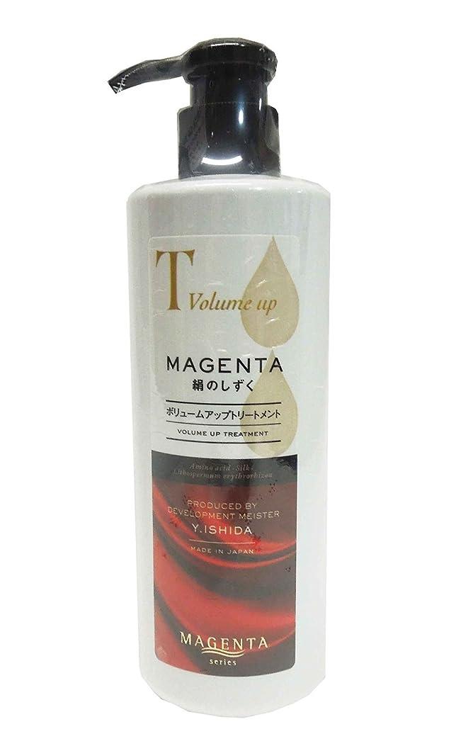 沿って見せます爵MAGENTA マジェンタ 輝 絹のしずく ボリュームアップ トリートメント 300ml