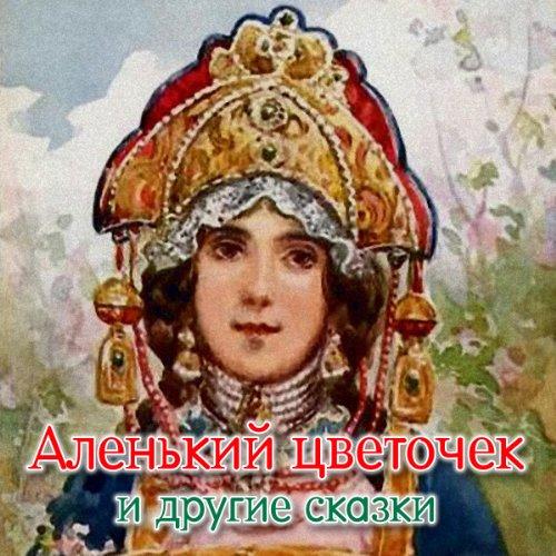 Alen'kij cvetochek. Skazki audiobook cover art