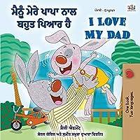 I Love My Dad (Punjabi English Bilingual Book for Kids): Punjabi India (Punjabi English Bilingual Collection)