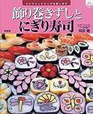飾り巻きずしとにぎり寿司―TVチャンピオンが伝授します (マイライフシリーズ 674 特集版)