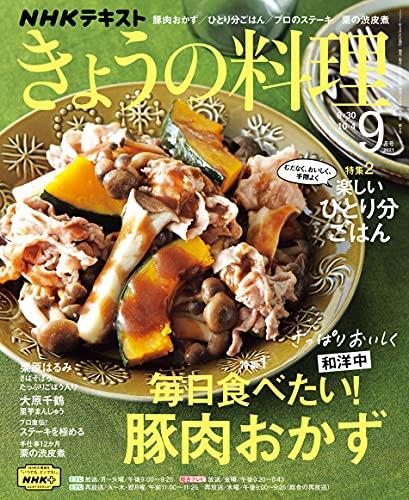 NHK きょうの料理 2021年 9月号 [雑誌] (NHKテキスト)