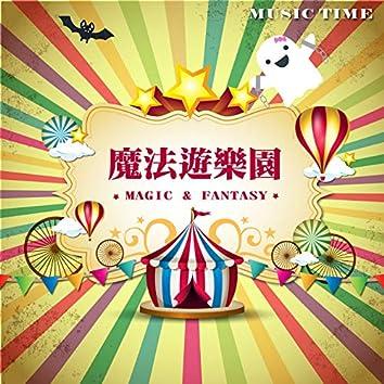 魔法遊樂園 Magical amusement park
