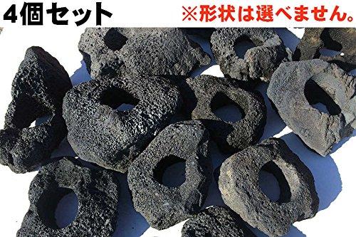4個セット(6cm穴) 黒い溶岩石 サイズ長辺約15〜20センチ 溶岩でできたフラワーポット(溶岩鉢) ブラックカル ※形状お任せになります。