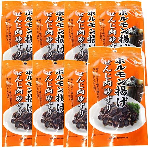 【広島名産】 砂ずりせんじ肉 8袋セット(40g×8)ホルモン珍味 せんじがら【大黒屋食品】