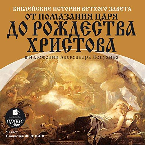 Bibleyskie Istorii Vethogo Zaveta. Ot Pomazaniya Tsarya Do Rozhdestva Hristova audiobook cover art