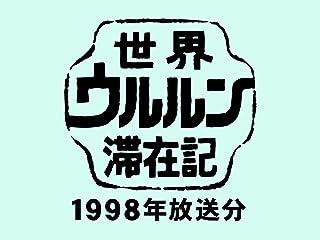 世界ウルルン滞在記 1998年放送分