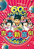 吉本新喜劇ワールドツアー〜60周年 それがどうした!〜 DVD-BOX[YRBX-735/7][DVD]