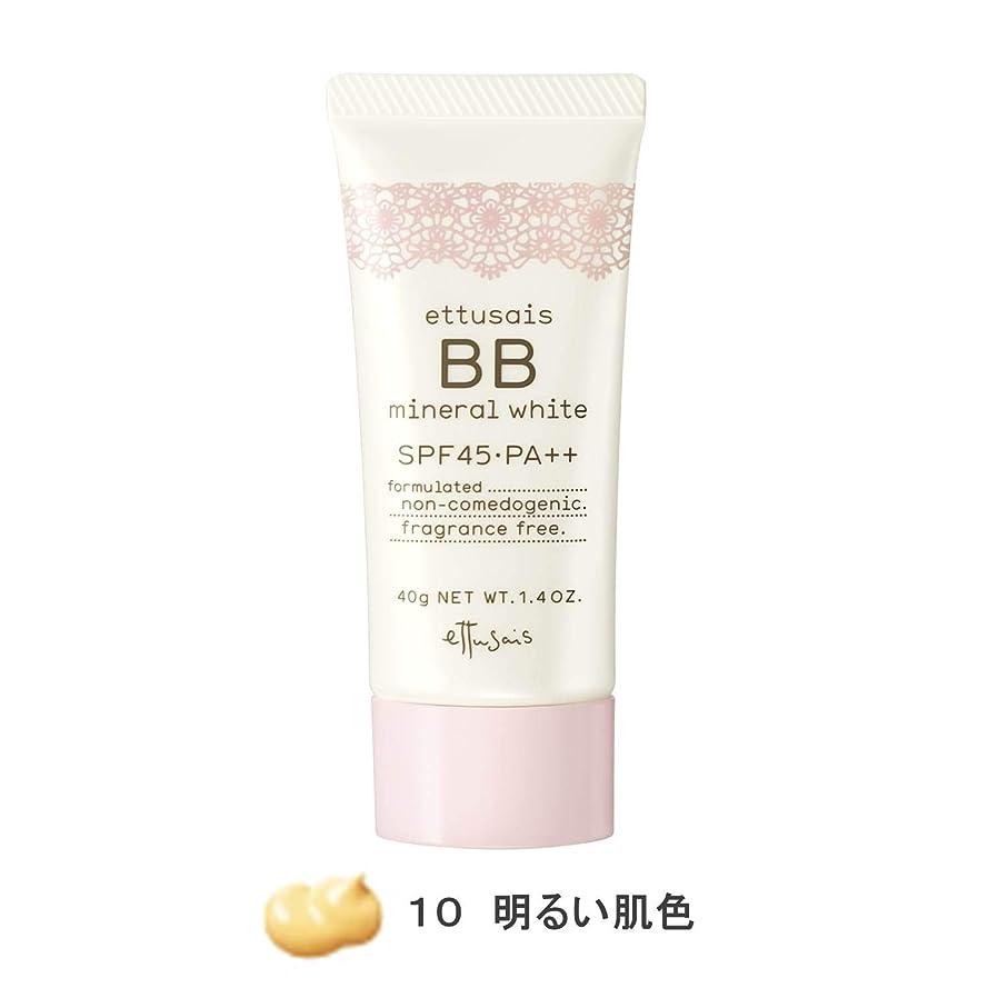 麦芽コンサート霊エテュセ BBミネラルホワイト 10(明るい肌色) SPF45?PA++ 40g