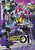 仮面ライダーゼロワン VOL.3 [DVD]