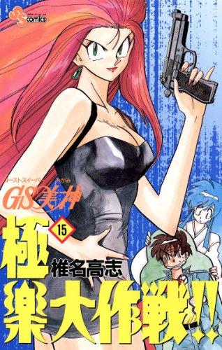 GS美神 極楽大作戦!!(15) GS美神 (少年サンデーコミックス)
