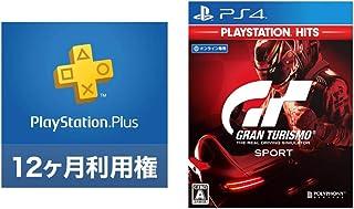 PlayStation Plus 12ヶ月利用権(自動更新あり) + グランツーリスモSPORT セット