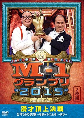 M-1グランプリ2015完全版 漫才頂上決戦 5年分の笑撃~地獄からの生還…再び~ [DVD]の詳細を見る