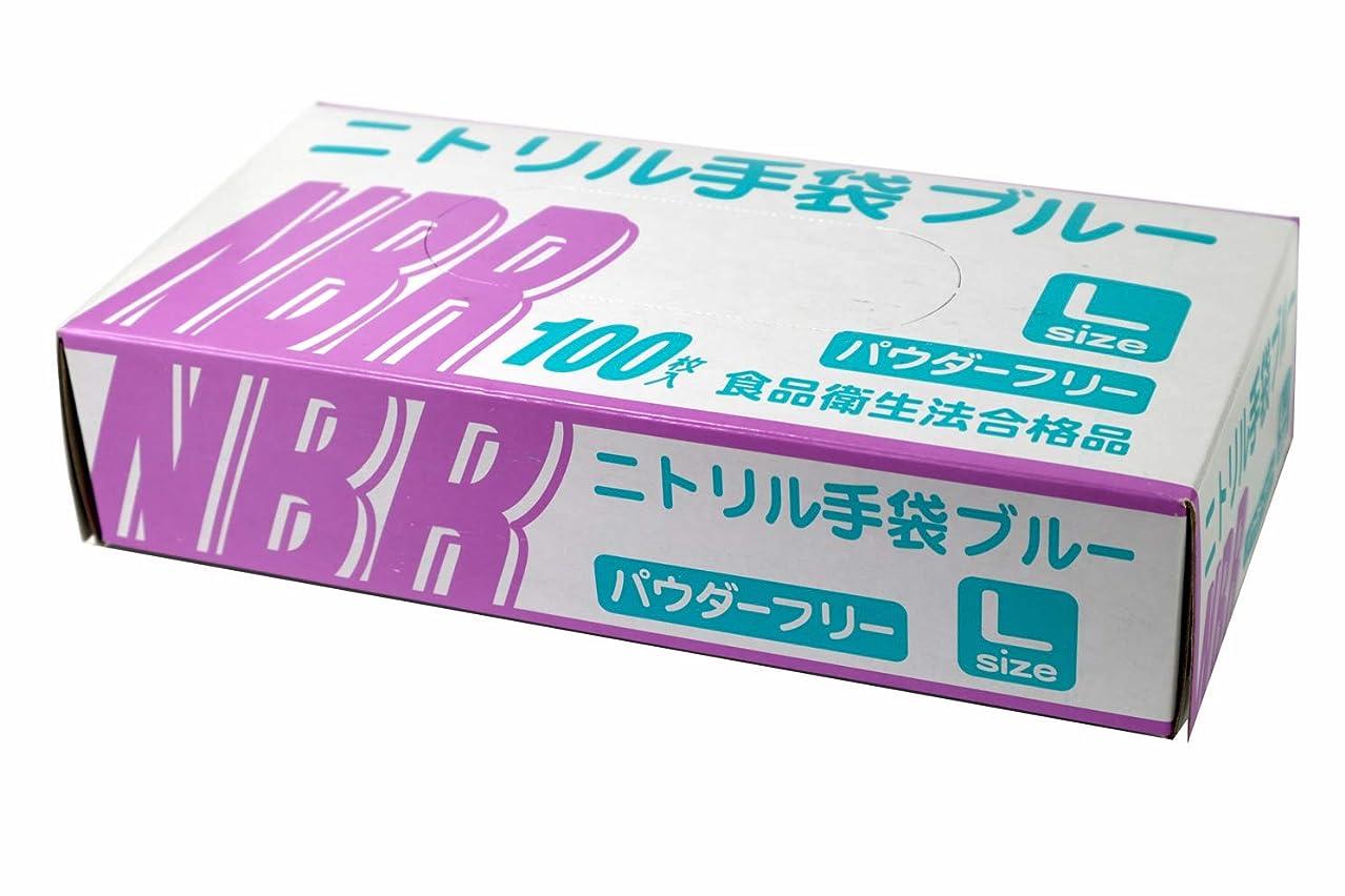 竜巻週末収縮使い捨て手袋 ニトリルグローブ ブルー 食品衛生法合格品 粉なし(パウダーフリー) 100枚入 Lサイズ 超薄手 100541