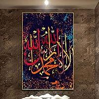 アッラーイスラム教徒のイスラムキャンバスアート絵画ポスターとプリント書道壁アートラマダンモスクの家の装飾の写真60X80cm24x32インチフレームなし