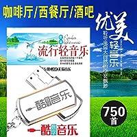 车载U盘 中国古典民乐经典流行纯轻音乐 无损音乐MP3车载USB优盘