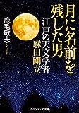 月に名前を残した男  江戸の天文学者 麻田剛立 (角川ソフィア文庫)