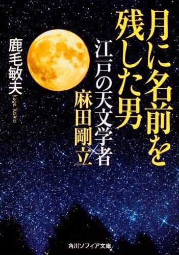 月に名前を残した男 江戸の天文学者 麻田剛立 (角川ソフィア文庫)の詳細を見る