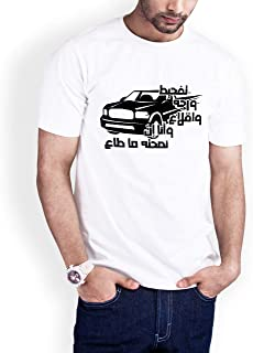 Casual Printed T-Shirt for Men, Diffuse, Shake and Take off, White