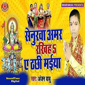 Senurwa Amar Rakhiha E Chhathi Maiya