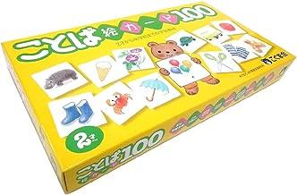 ことば絵カード100 (カード教材)