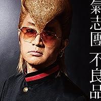 不良品(CD+DVD)