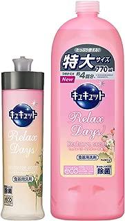 【Amazon.co.jp 限定】【まとめ買い】キュキュット RelaxDays(リラックスデイズ) 食器用洗剤 ミックスベリー&ピオニーの香り 本体 240ml +詰め替え770ml